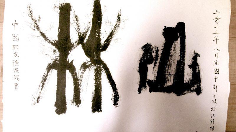 Arts Foreztiers en calligraphie chinoise